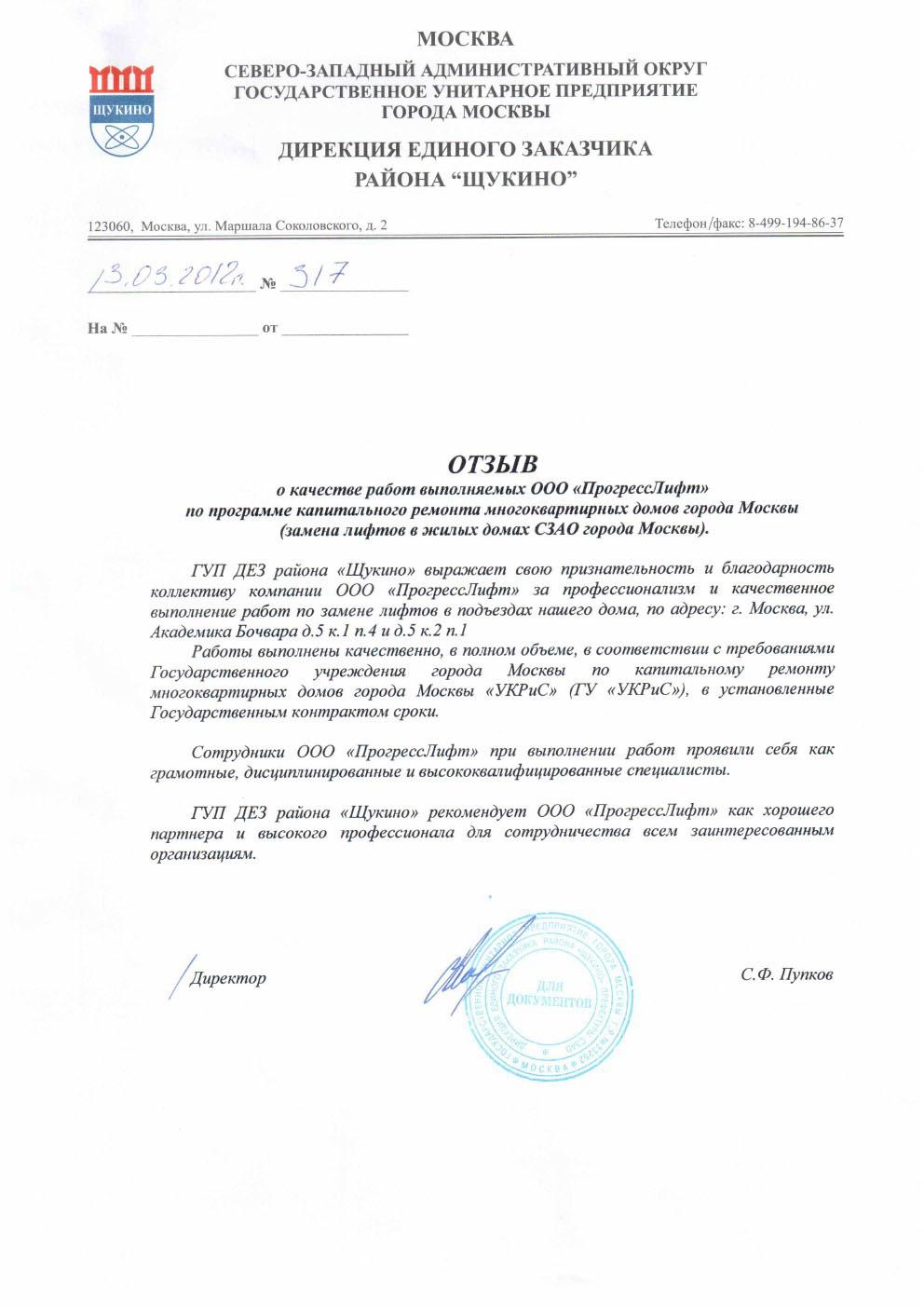 Больничный лист Москва Академический сзао
